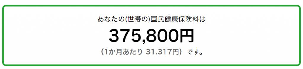 千代田区の国民健康保険料シミュレーション結果 課税所得400万円の場合