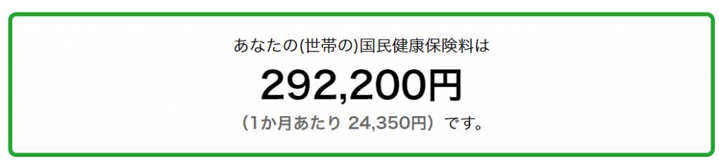 千代田区の国民健康保険料シミュレーション結果 課税所得300万円の場合