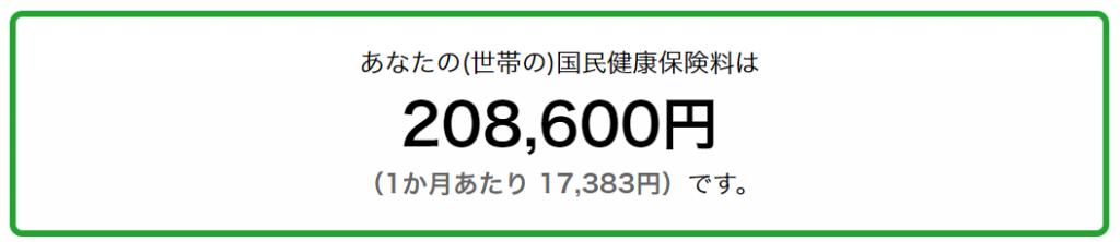 千代田区の国民健康保険料シミュレーション結果 課税所得200万円の場合