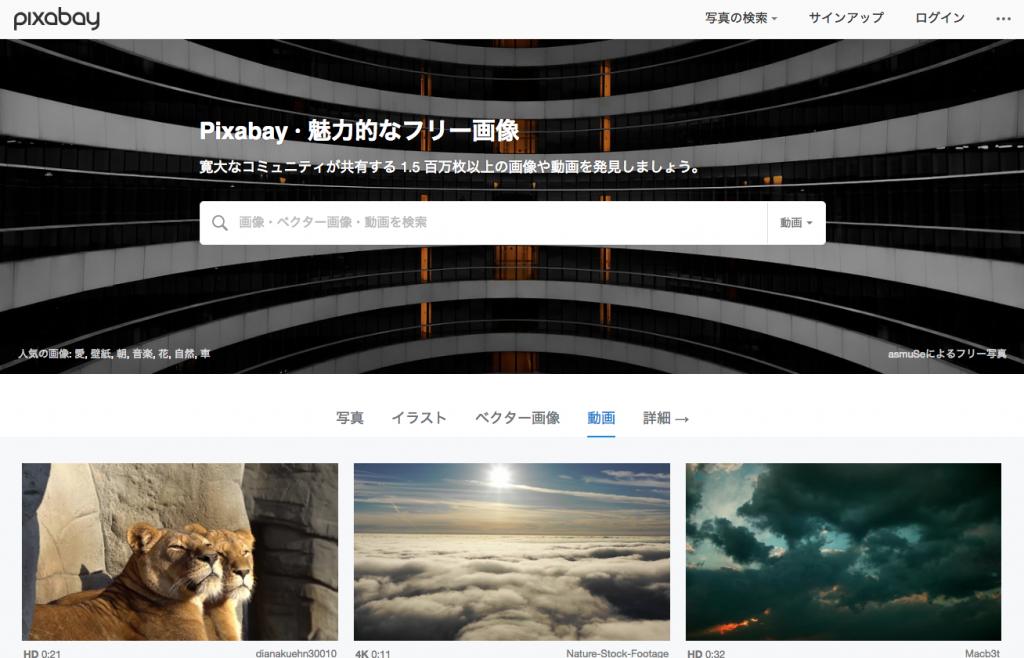 pixabay toppage