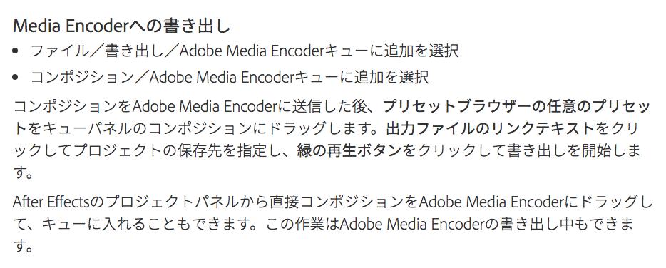 media encoder 使い方 公式ページ スクショ