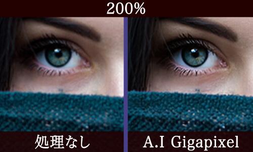 a.i gigapixel 600%