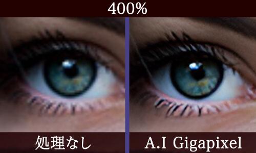 a.i gigapixel 400%