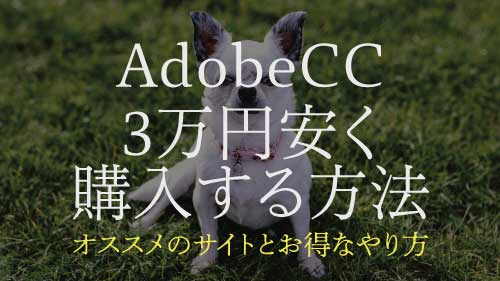 adobe creative cloud アカデミックライセンス 3万円安く購入する方法