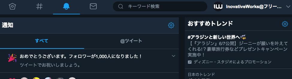 ツイッター 1000人おめでとうございますの表示画面 スクショ
