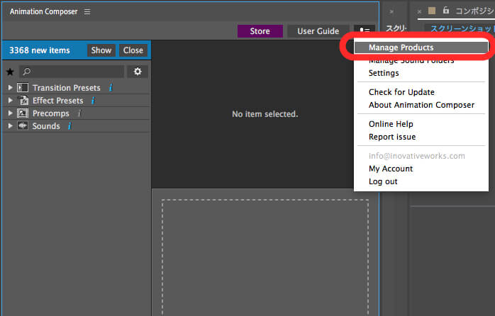 animation composer 購入済みパックのインストール方法