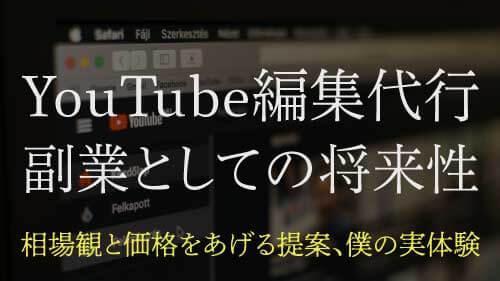 YouTube編集代行の可能性(有名チャンネルのオープニング制作経験から得た知見)