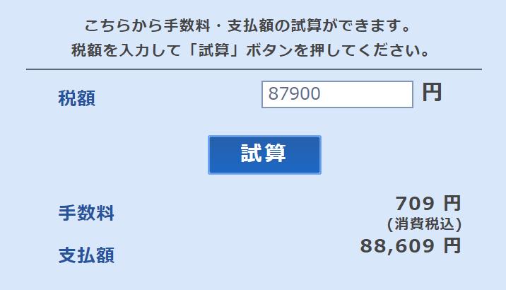 税金のクレジットカード納付手数料シミュレーションのスクショ