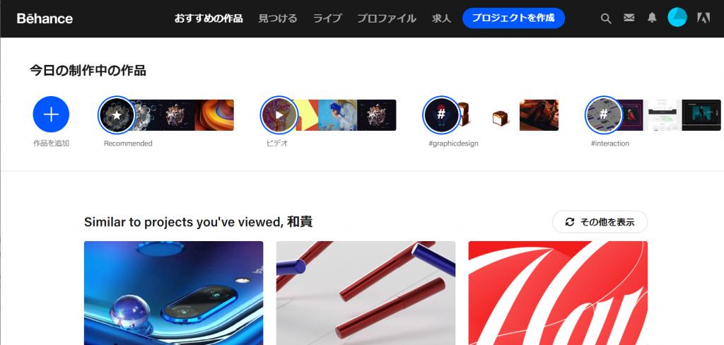 behanceトップ画面スクショ