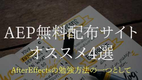 AfterEffectsの使い方を学べる無料AEP配布サイトのオススメ4選