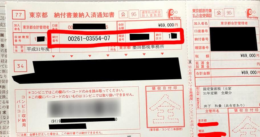 都税(固定資産税)納付書のキャプチャ