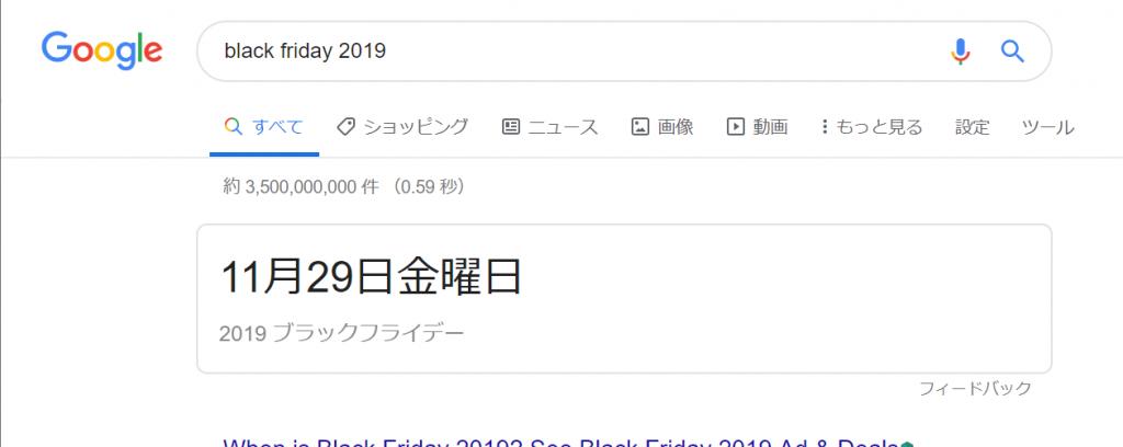 google検索 black friday の日付の出し方