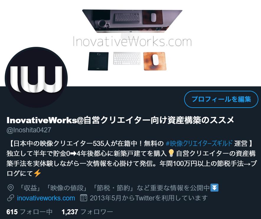 inovativeworksのtwitterプロフィールのスクショ