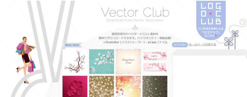 vector club トップページスクショ