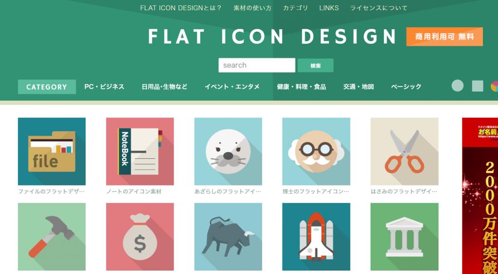 flat icon design スクショ
