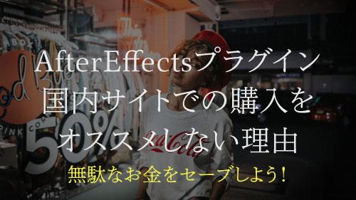 【AfterEffectsプラグイン】国内サイトでの購入をオススメしない理由【価格差とオススメのサイト】