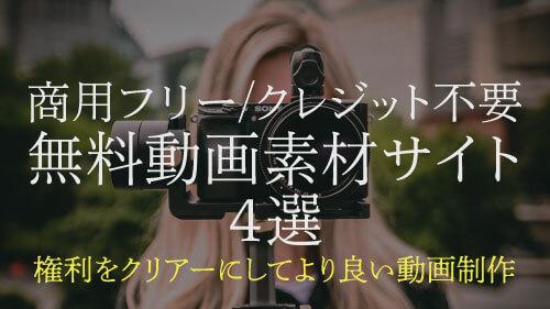 【商用フリー】無料で使えるオススメの動画素材サイト4選【クレジット不要】