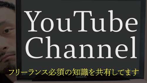 InovativeWorksのYouTubeチャンネルはこちら