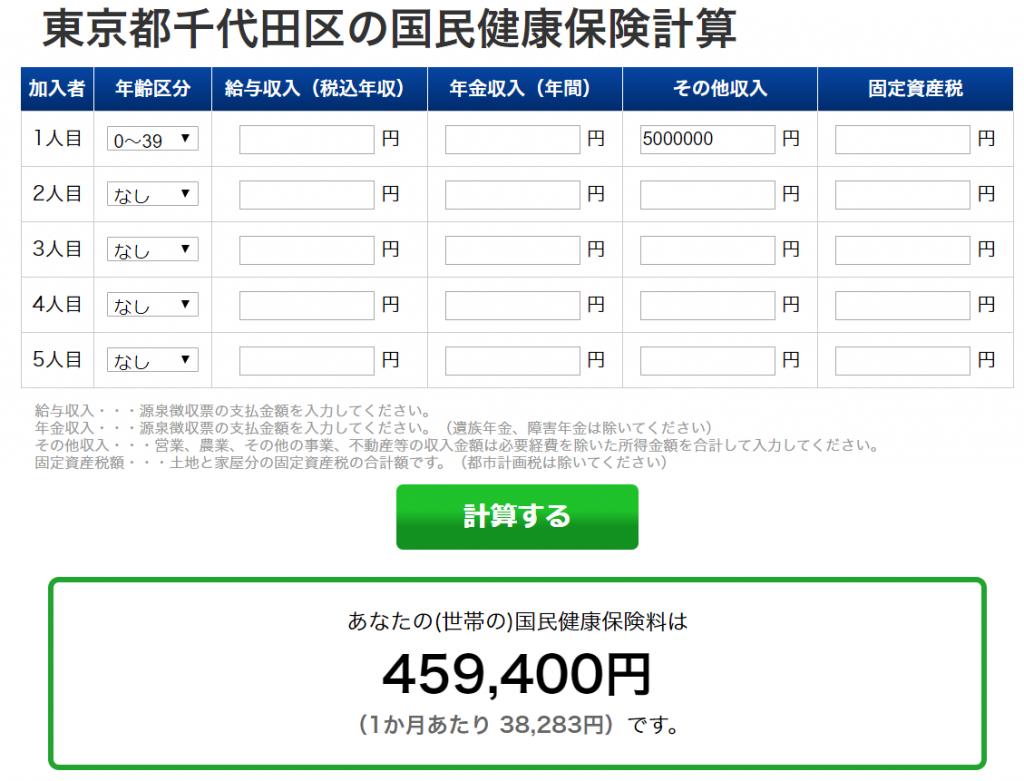 東京都千代田区の国民健康保険料シミュレーション結果(課税所得500万円のケース)