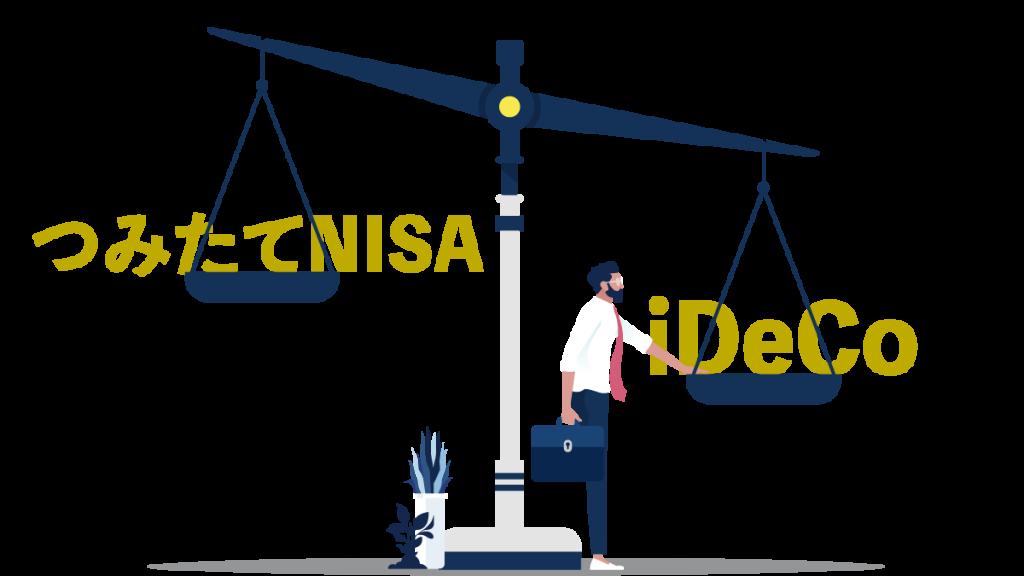 idecoとつみたてnisaの比較のイメージ画像