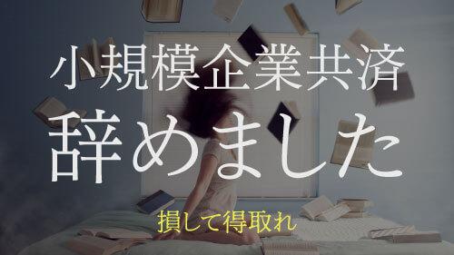 小規模企業共済を20万円損してでも解約した3つの理由【体験談】のアイキャッチ画像